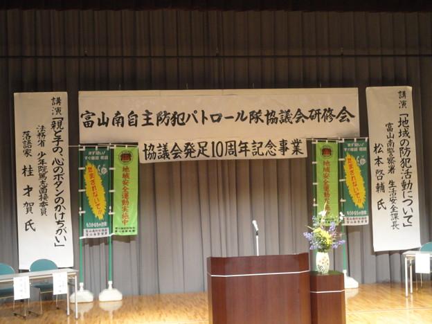 2015/10/16防犯パト研修会1