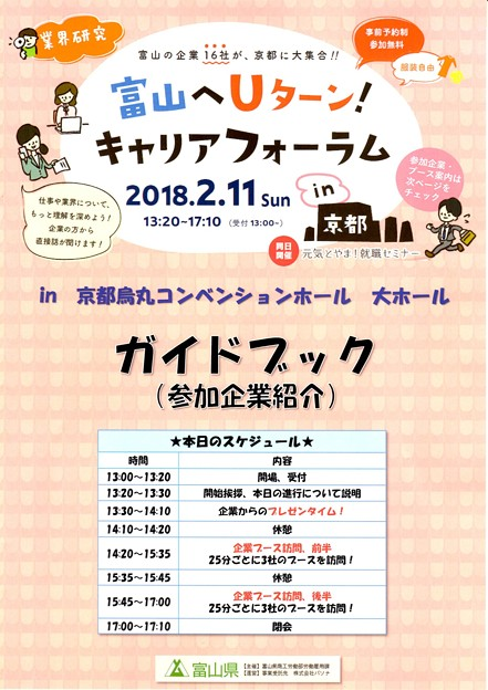 2018/02/11京都