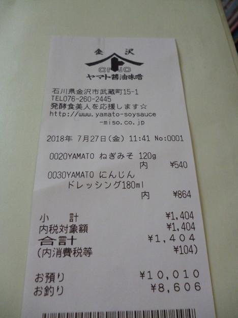 2018/07/27金沢で買い物