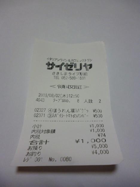 Photos: 2018/08/02名古屋