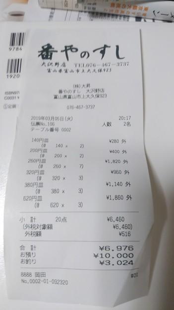 2019/03/05寿し