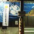 坂本八幡宮3