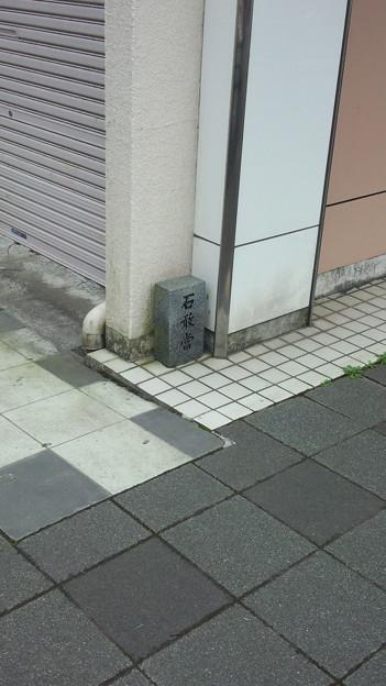 石敢當 田上 鹿児島市