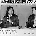 写真: 馬券の奇才! 奥村俊一   『 報道ニッポン 』 藤田美保子さん