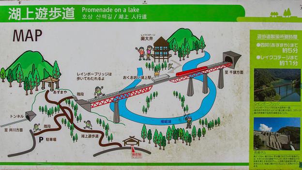 奥大井湖上遊歩道案内図
