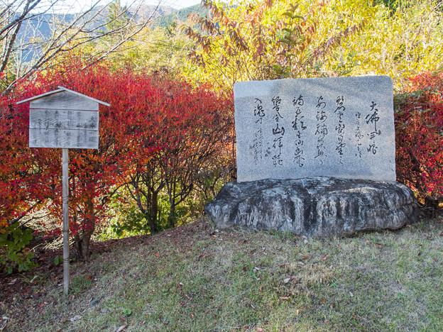 井川大仏の石碑