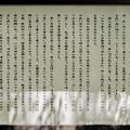 Photos: 夜泣石の伝説