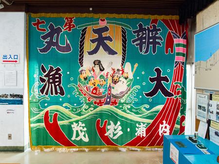 戸田造船郷土資料博物館の大漁旗
