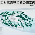 富士と港の見える公園案内図