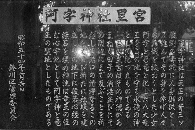 阿字神社里宮説明碑