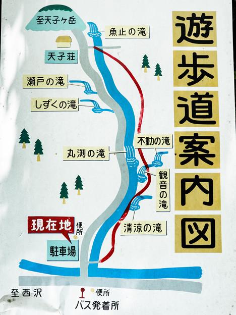 Photos: 天子の七滝 遊歩道案内図