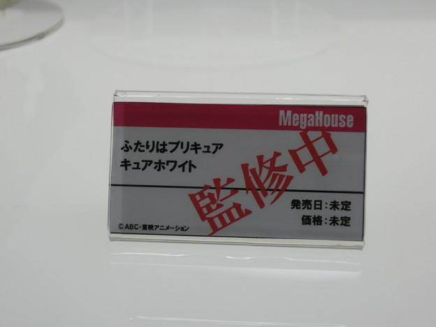 メガ ふたりはプリキュア キュアホワイト発売情報