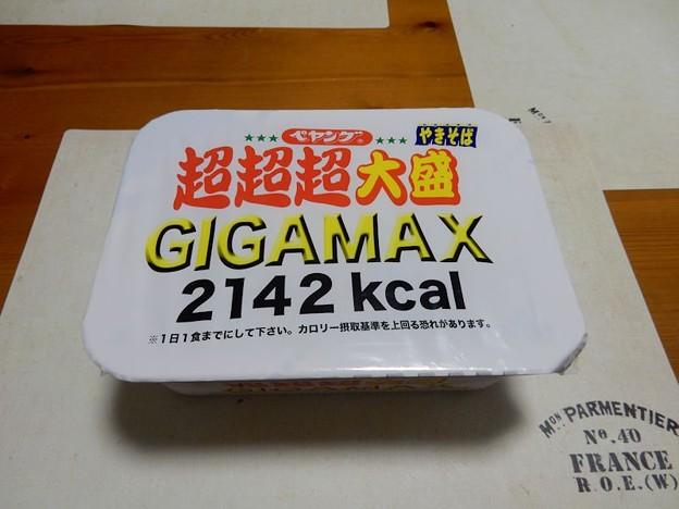 写真: GIGAMAX (1)