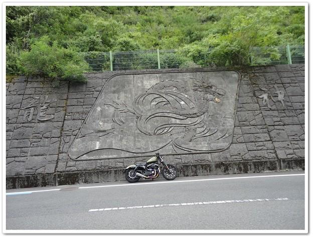 道駅龍神 (1)