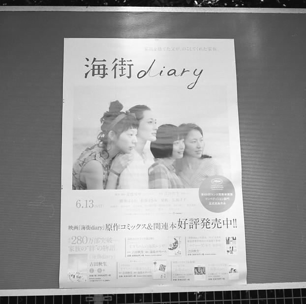 海街Diaryポスター