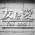 写真: 友&愛ロゴ
