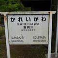 Photos: み~んな大好き嘉例川