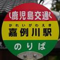 Photos: バス停