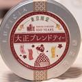 Photos: LUPICIA 東京限定 東京駅100周年 まめぐい グランスタ店限定 大正ブレンドティー 缶