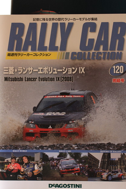 DeAGOSTINI RALLY CAR COLLECTION 120 -完結号-