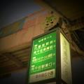 歩道橋下のバス停