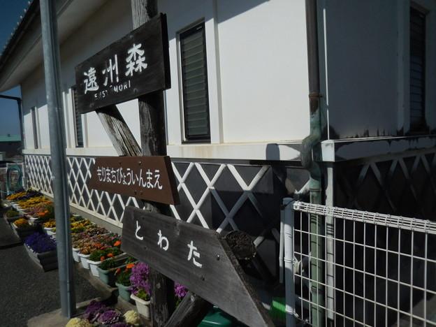 写真: 遠州森駅