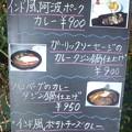 Photos: 20130804@店内イーゼル掲示メニュー写真
