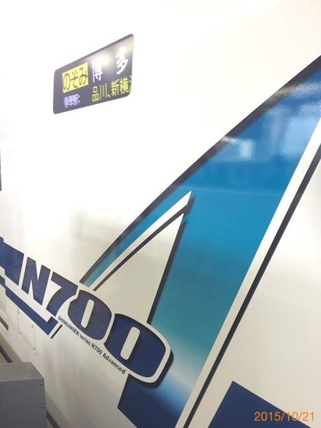 【新幹線】のぞみ27号 東京→京都