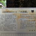 Photos: 南禅寺 水路閣3