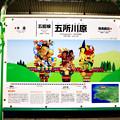 Photos: 五所川原