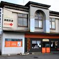 Photos: 津軽鉄道株式会社