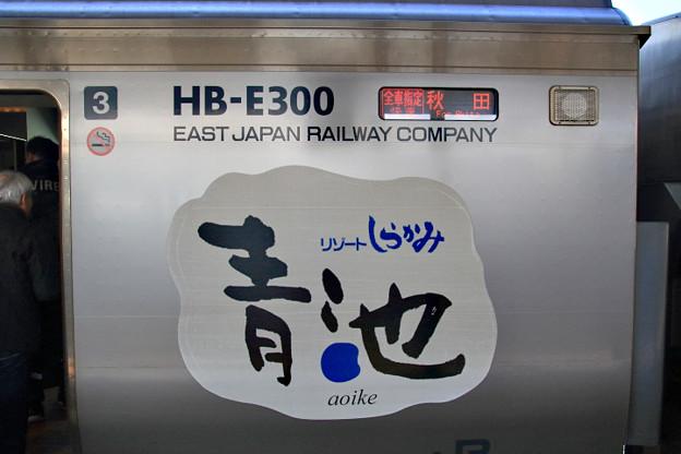 HB‐E300 青池
