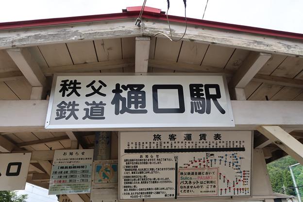001 樋口駅