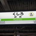 Photos: K53 釧路