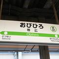 Photos: K31 帯広