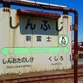 Photos: K52 新富士