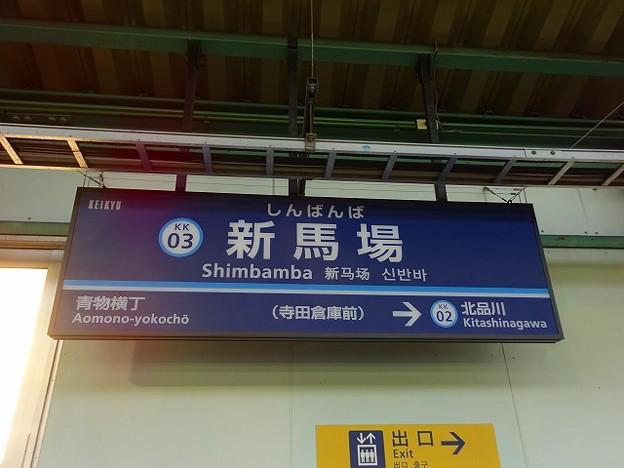 KK03 新馬場