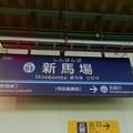 Photos: KK03 新馬場