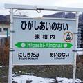 Photos: A58 東相内