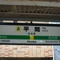 JN05 平間