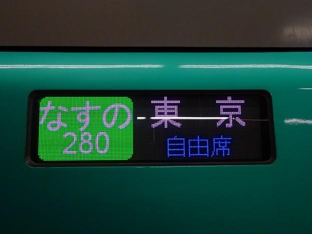 なすの 東京