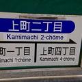 Photos: 上町二丁目