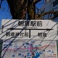 Photos: 朝倉駅前