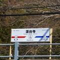 Photos: IZ15 蓮台寺