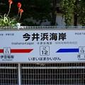 写真: IZ12 今井浜海岸
