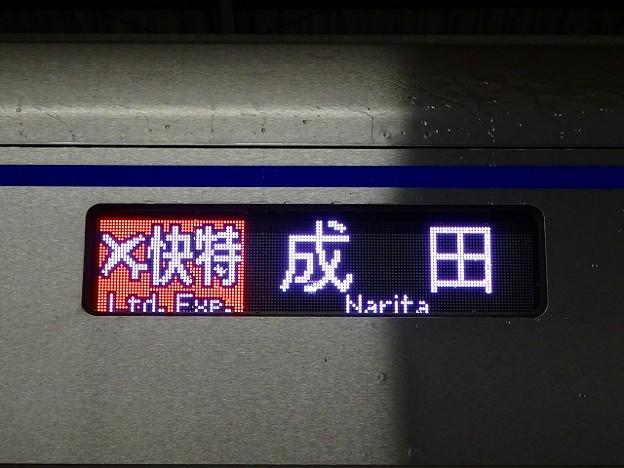 エアポート快特 成田