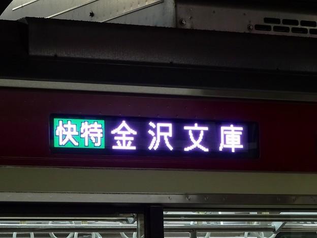 快特 金沢文庫