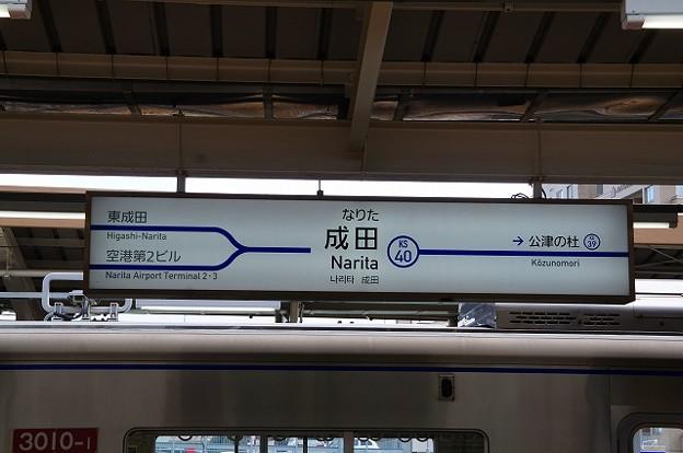 写真: KS40 京成成田