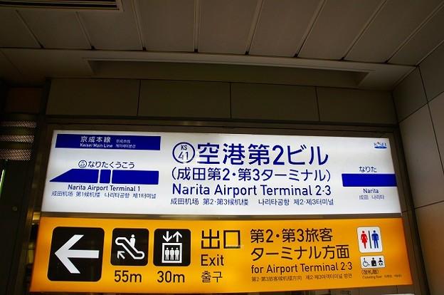 KS41 空港第2ビル