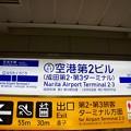 写真: KS41 空港第2ビル